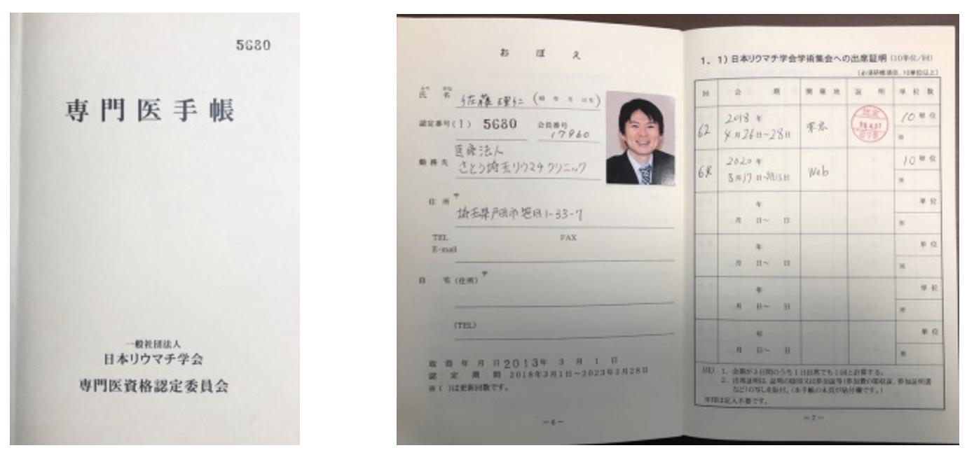 専門医 リウマチ 専門医をさがす|公益社団法人 日本整形外科学会